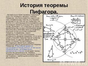Интересна история теоремы Пифагора. Хотя эта теорема и связана с именем Пифагора
