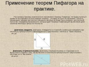 Рассмотрим примеры практического применения теоремы Пифагора. Не будем пытаться