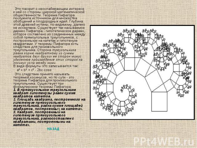 Это говорит о неослабевающем интересе к ней со стороны широкой математической общественности. Теорема Пифагора послужила источником для множества обобщений и плодородных идей. Глубина этой древней истины, по-видимому, далеко не исчерпана. Существует…
