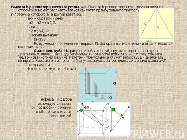 Высота h равностороннего треугольника. Высота h равностороннего треугольника со стороной а может рассматриваться как катет прямоугольного треугольника, Высота h равностороннего треугольника. Высота h равностороннего треугольника со стороной а может …