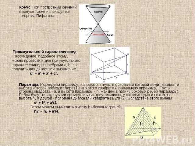 Конус. При построении сечений Конус. При построении сечений в конусе также используется теорема Пифагора. Прямоугольный параллелепипед. Рассуждение, подобное этому, можно провести и для прямоугольного параллелепипеда с ребрами a, b, с и получить для…