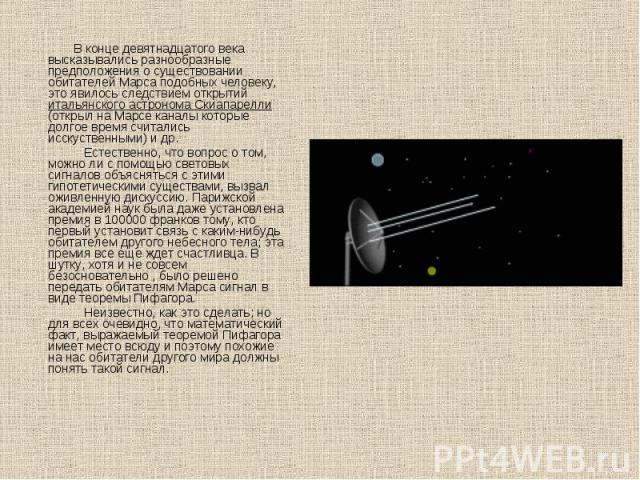 В конце девятнадцатого века высказывались разнообразные предположения о существовании обитателей Марса подобных человеку, это явилось следствием открытий итальянского астронома Скиапарелли (открыл на Марсе каналы которые долгое время считались исску…