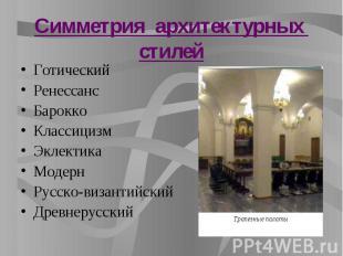 Симметрия архитектурных стилей Готический Ренессанс Барокко Классицизм Эклектика