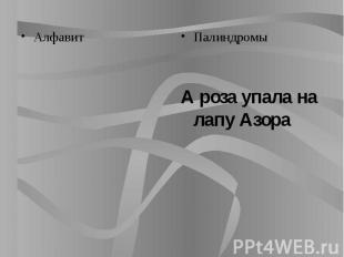 Алфавит Алфавит