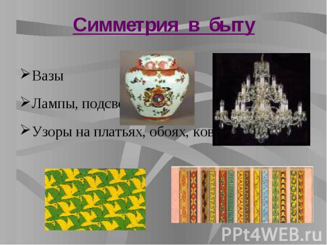 Симметрия в быту Вазы Лампы, подсвечники Узоры на платьях, обоях, коврах
