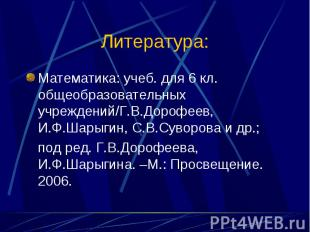 Математика: учеб. для 6 кл. общеобразовательных учреждений/Г.В.Дорофеев, И.Ф.Шар