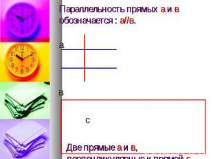 Параллельность прямых а и в обозначается : a//в. а в с Две прямые а и в, перпенд