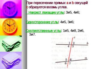 При пересечении прямых а и b секущей с образуется восемь углов. Накрест лежащие