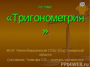 Обобщающий урок-викторина «Своя игра» по теме «Тригонометрия» МОУ Челно-Вершинск