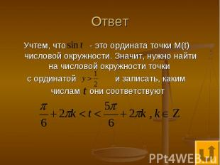 Ответ Учтем, что - это ордината точки М(t) числовой окружности. Значит, нужно на