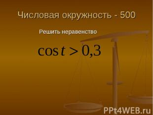 Числовая окружность - 500 Решить неравенство