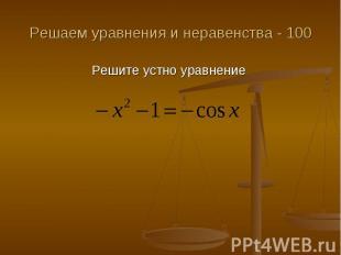 Решаем уравнения и неравенства - 100 Решите устно уравнение