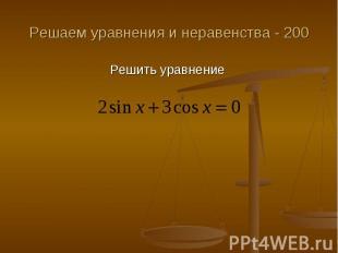 Решаем уравнения и неравенства - 200 Решить уравнение