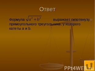 Ответ Формула выражает гипотенузу прямоугольного треугольника, у которого катеты