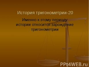 История тригонометрии-20 Именно к этому периоду истории относится зарождение три