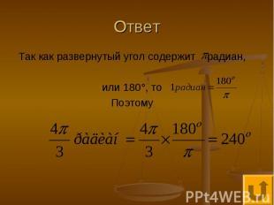 Ответ Так как развернутый угол содержит радиан, или 180°, то Поэтому