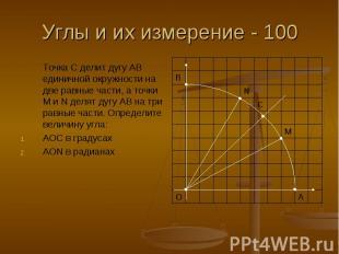 Углы и их измерение - 100 Точка С делит дугу АВ единичной окружности на две равн