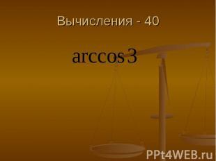 Вычисления - 40