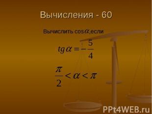 Вычисления - 60 Вычислить cos ,если