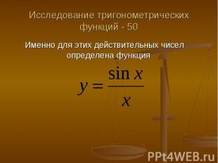 Исследование тригонометрических функций - 50 Именно для этих действительных чисе