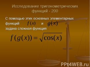 Исследование тригонометрических функций - 200 С помощью этих основных элементарн
