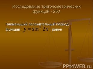 Исследование тригонометрических функций - 250 Наименьший положительный период фу