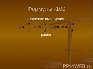 Формулы -100 Значение выражения равно