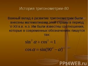 История тригонометрии-80 Важный вклад в развитие тригонометрии были внесены мате
