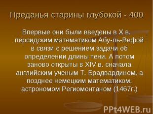 Преданья старины глубокой - 400 Впервые они были введены в X в. персидским матем