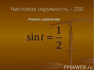 Числовая окружность - 200 Решить уравнение