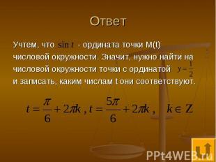 Ответ Учтем, что - ордината точки М(t) числовой окружности. Значит, нужно найти
