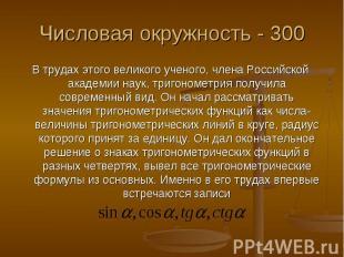 Числовая окружность - 300 В трудах этого великого ученого, члена Российской акад