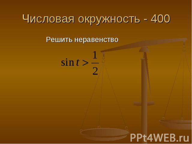 Числовая окружность - 400 Решить неравенство