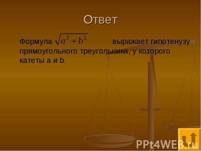 Ответ Формула выражает гипотенузу прямоугольного треугольника, у которого катеты a и b.