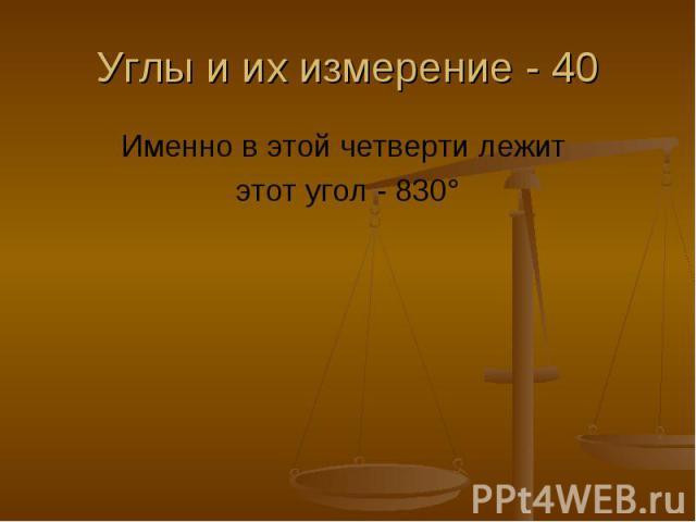 Углы и их измерение - 40 Именно в этой четверти лежит этот угол - 830°