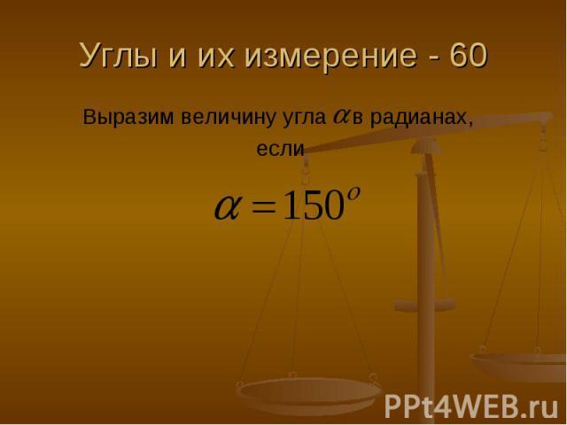 Углы и их измерение - 60 Выразим величину угла в радианах, если
