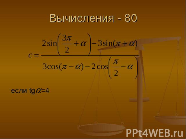 Вычисления - 80 если tg =4