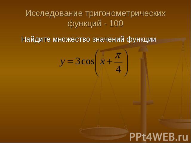 Исследование тригонометрических функций - 100 Найдите множество значений функции