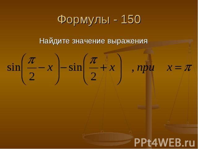 Формулы - 150 Найдите значение выражения