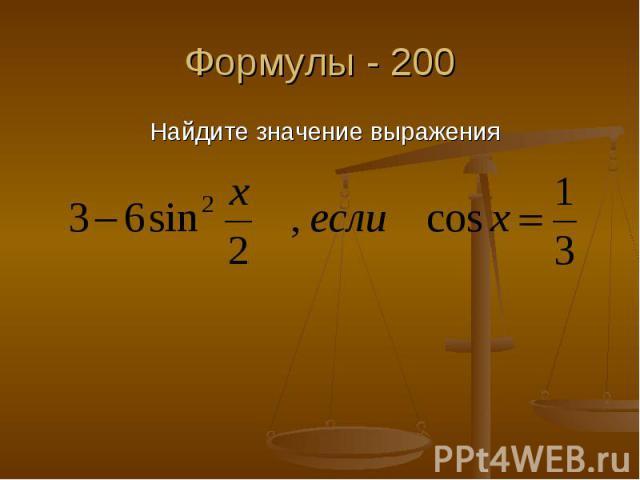 Формулы - 200 Найдите значение выражения