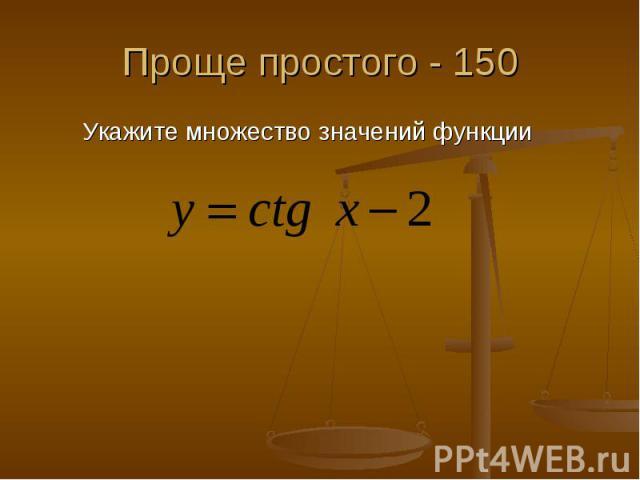 Проще простого - 150 Укажите множество значений функции