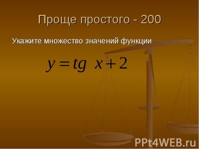 Проще простого - 200 Укажите множество значений функции