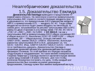 Неалгебраические доказательства 1.5. Доказательство Евклида Доказательство Евкли
