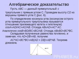 Алгебраическое доказательство Пусть ABC — данный прямоугольный с треугольник с п
