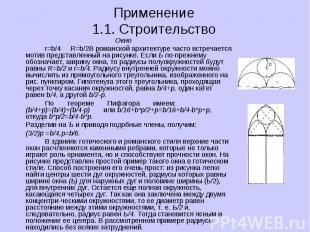 Применение 1.1. Строительство Окно r=b/4 R=b/2В романской архитектуре часто встр