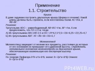Применение 1.1. Строительство Крыша В доме задумано построить двускатную крышу (