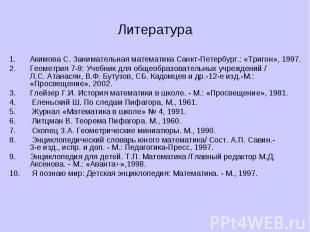 Литература Акимова С. Занимательная математика Санкт-Петербург.: «Тригон», 1997.