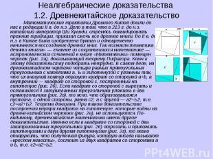 Неалгебраические доказательства 1.2. Древнекитайское доказательство Математическ
