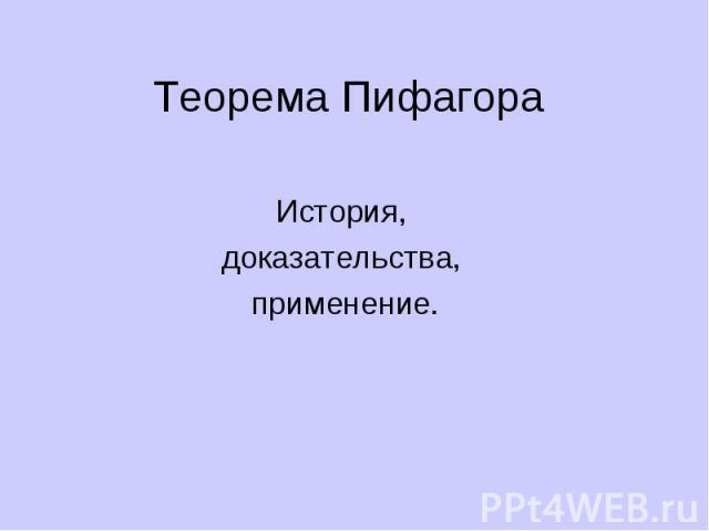 Теорема Пифагора История, доказательства, применение.