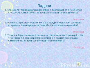 Задачи Задачи 1. Отрезок АВ, перпендикулярный прямой с, пересекает ее в точке О